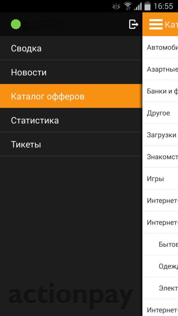 Actionpay app for Android