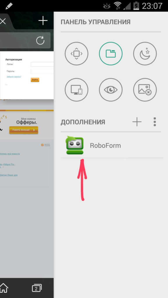 Плагин робоформ для Dolphin Browser Android