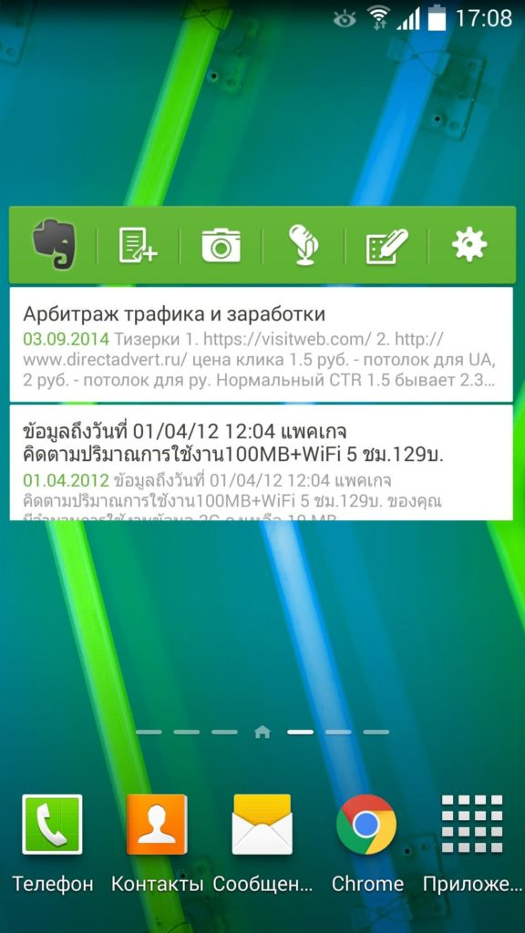 Evernote widget for Android