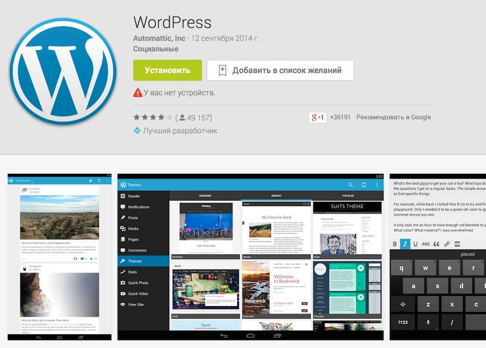 The WordPress app for Android