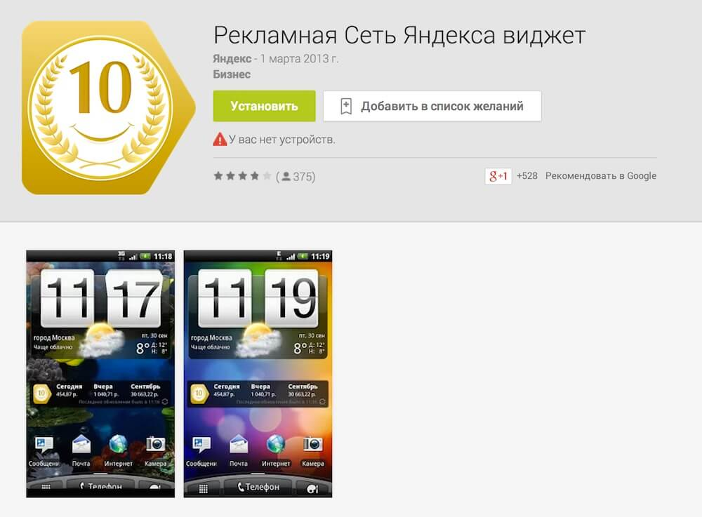 Yandex advertising network widget for Android